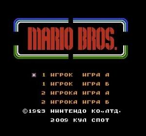 Братья Марио / Mario Bros