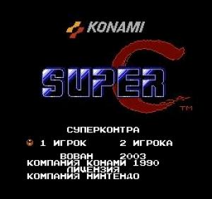 Супер Контра / Super Contra