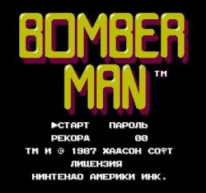 Бомбермен / Bomberman