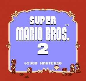Супер Марио 0 / Super Mario Bros 0