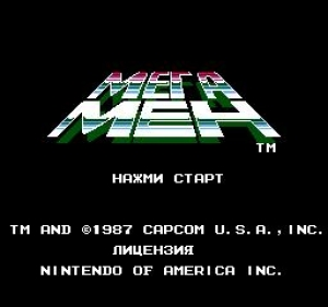 МегаМен / MegaMan