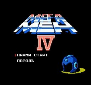 МегаМен 0 / MegaMan 0