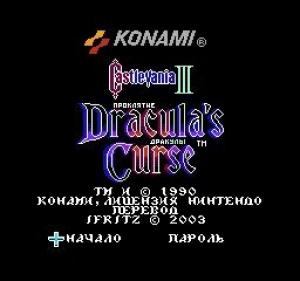 Кастлевания 0: Проклятие Дракулы / Castlevania 0: Dracula's Curse