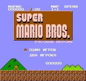 Супер Марио / Super Mario Bros