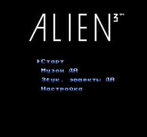 Чужой 0 / Alien 0