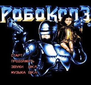 РобоКоп 0 / RoboCop 0